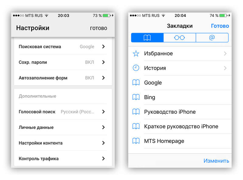 google chrome для iOS