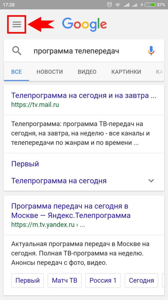 google chrome для андроид