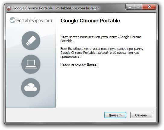 google chrome portable