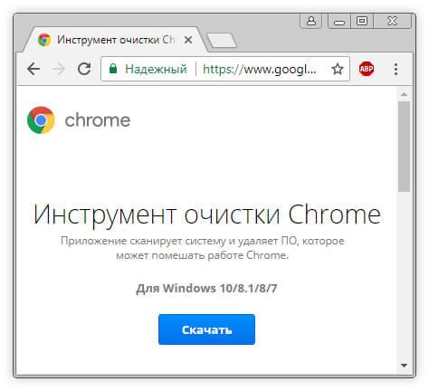 как убрать всплывающую рекламу в google chrome