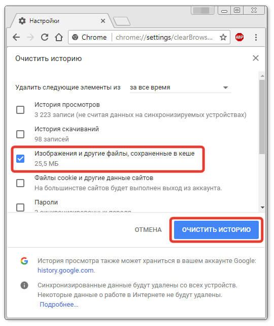 как очистить кэш браузера гугл хром