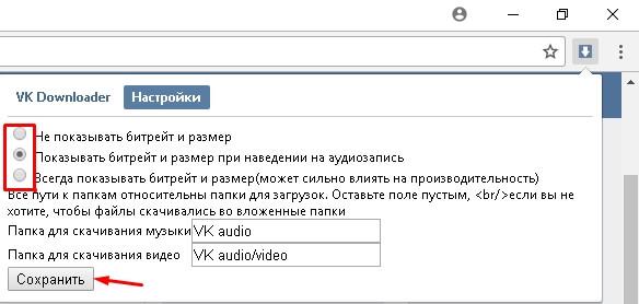 расширение для скачивания музыки вконтакте google chrome