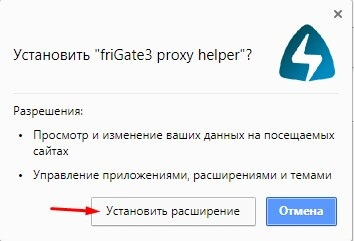 frigate для google chrome