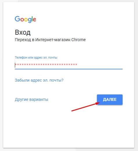 как открыть расширения для google chrome