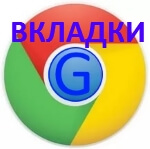 вкладки в google chrome