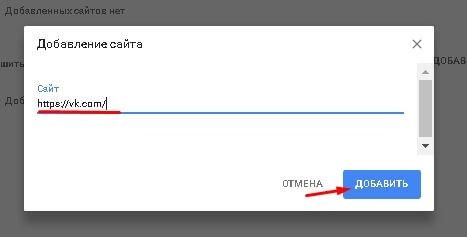 как отключить всплывающие окна в гугл хроме