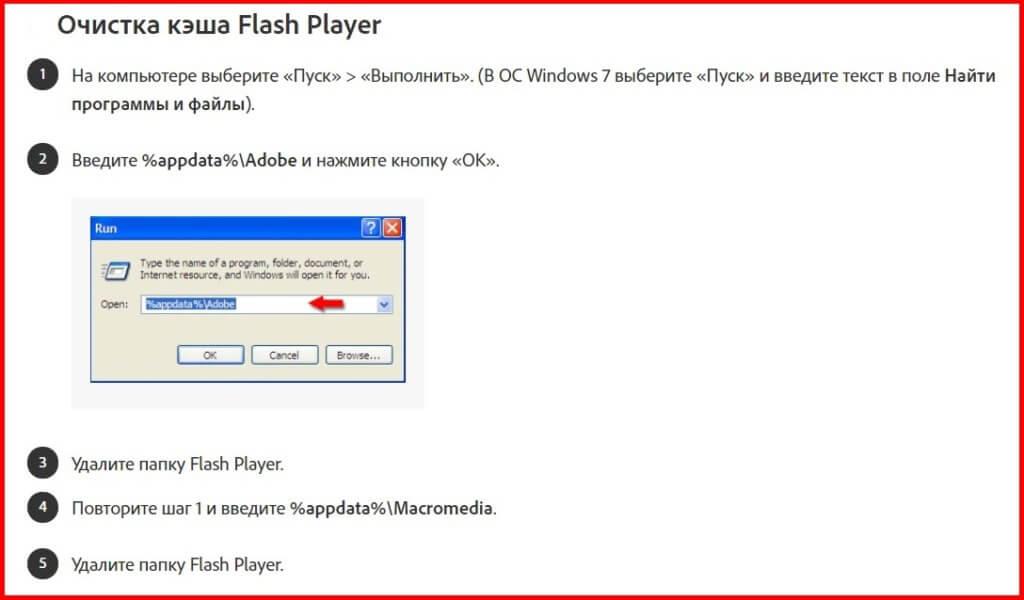 не работает flash player в chrome