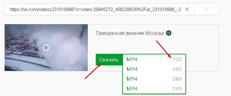 как скачать видео с google chrome