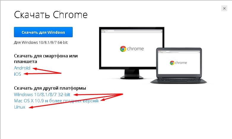 как установить гугл хром на компьютер