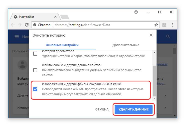 что делать если google chrome не открывает страницы
