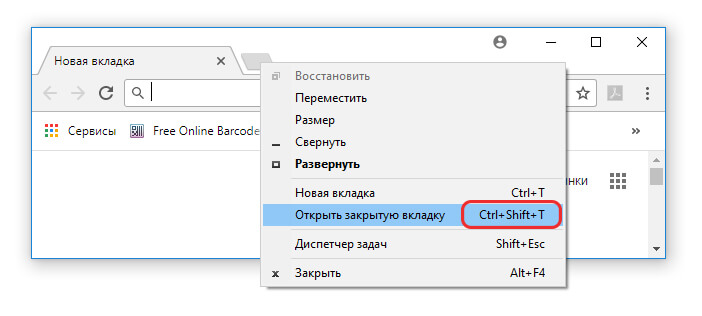 как восстановить google chrome