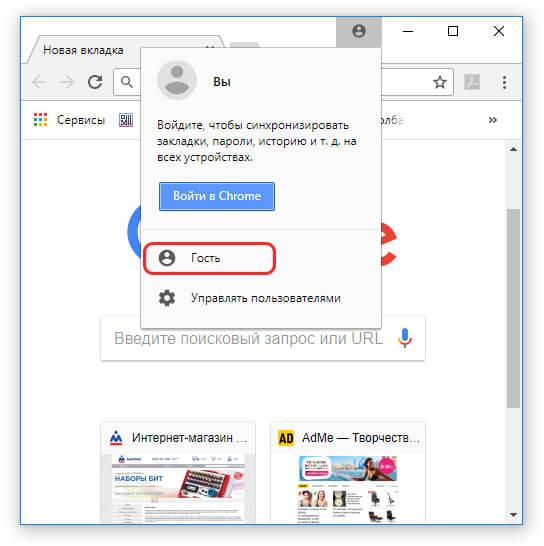 опаньки в google chrome что делать