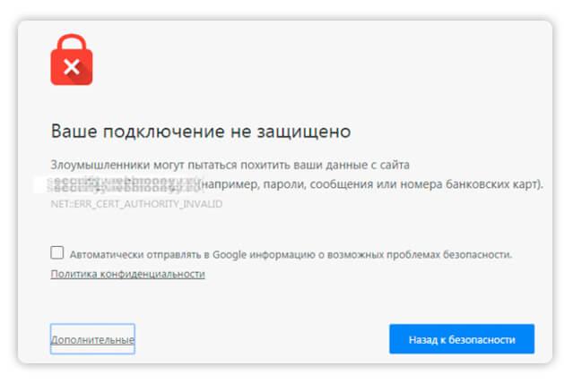 ваше подключение не защищено google chrome